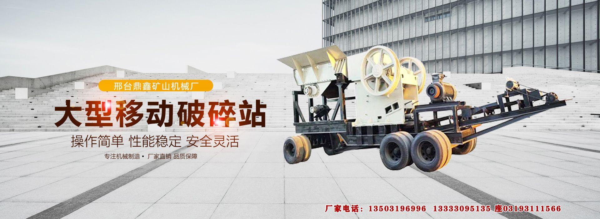 移动破碎站设备,制砂机设备厂,石料破碎机设备,邢台鼎鑫矿山机械厂